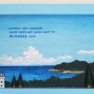 灯台の丘の画 薬箱