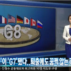【韓国の反応】韓国人「ロシアの代わりに韓国をG8に!」~ロシアを排除してG7会議