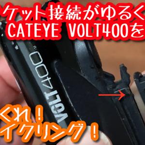 キャットアイ(CAT EYE) VOLT400の ブラケット接合部がゆるゆるなので修理してみた。