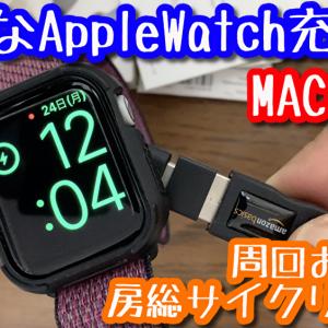 小さなApple Watch充電器、MACO GO