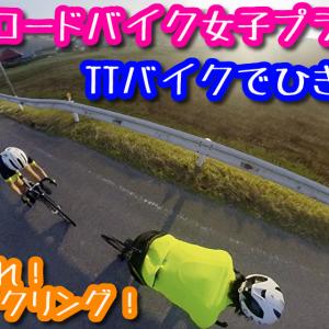 TTバイクでひきまわし!