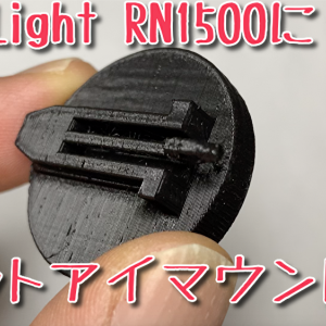 OLight RN1500にCateyeマウントを
