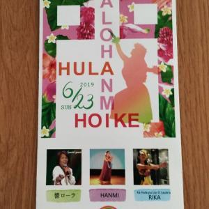 Hoaloha Hula HANMI ホイケ