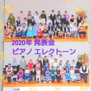 2020年♪発表会の写真届きました!