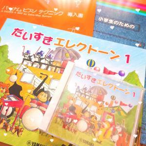 【新入会】ピアノもエレクトーンも楽しい♪小学3年生♡女の子
