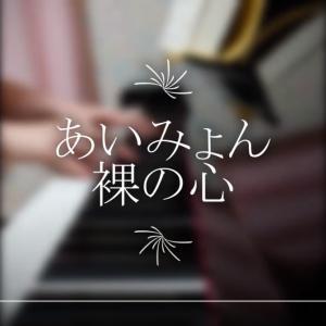【演奏動画】あいみょん/裸の心♪即興アレンジ