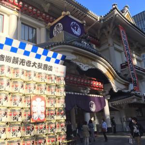 顔見世大歌舞伎