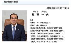 黒川氏辞任   稲田検事総長に圧力  河井前法相捜査潰しが狙いか