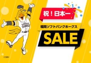 4連覇おめでとう★ 福岡ソフトバンクホークスSALE開催♬ 誰でもPayPayボーナスライト※+6%