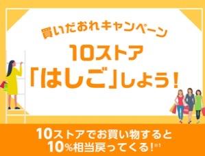 1/17 00:00 ~ 01/20 23:59 Yahooショッピングにて買いだおれキャンペーン開催🚀