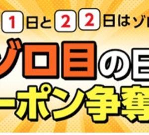 22日0時からYAHOOショッピングにて、ゾロ目イベント開催🎁 クーポン使用可能商品も追記してきます🚀