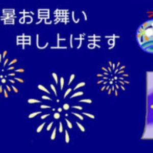 令和2年 晩夏 残暑お見舞い申し上げます!!