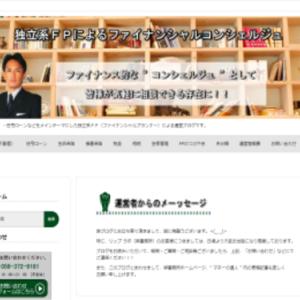 〈重要〉 ★★★ ブログ移転のお知らせ ★★★