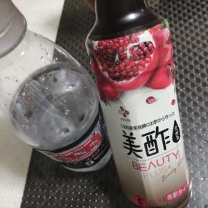 【ざくろ酢】エストロゲン補給で女子力を取り戻す^_^