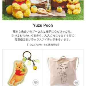 ディズニーストアから、Yuzu Poohが・・・