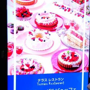 Berry!Very!ベリー!!新春グローバルビュッフェ① テラスレストラン 成田ヒルトンホテル