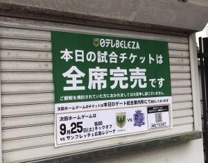 日テレ-三菱重工浦和レッズL 2021-22 Yogibo WEリーグ開幕!