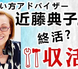 近藤典子さんの講座に参加!!