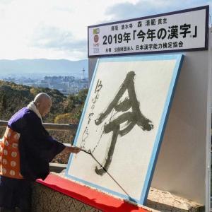 今年の漢字は「卒」でした。