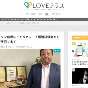LOVEテラスというサイトから取材受けました。