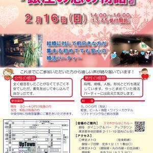 銀座の恋の物語開催しました。次回は3月22日船橋です。