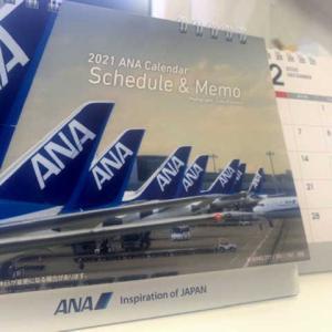 ANAのカレンダーが届いて思うこと