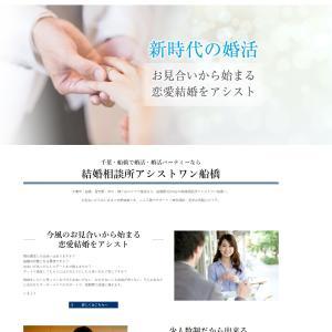 ホームページリニューアル奮闘記(5) 担当コンシェルジュから電話がありました。
