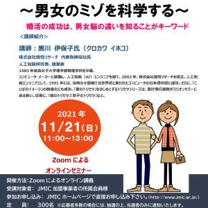 婚活会員向け無料オンラインセミナー(11/21)のお知らせ