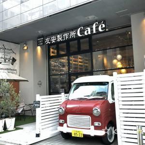 友安製作所Cafe