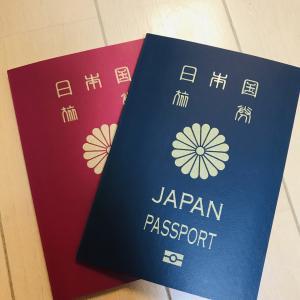 パスポート作りました
