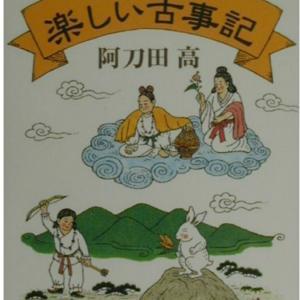 阿刀田高さんの本