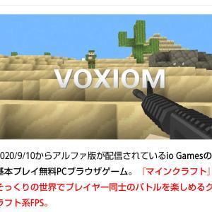 パソコンゲーム voxiom