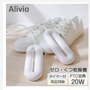 靴の乾燥機