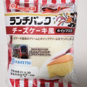 ランチパック 〜チーズケーキ風〜