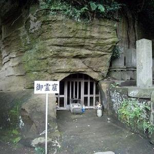 藤沢市龍口寺横穴墓