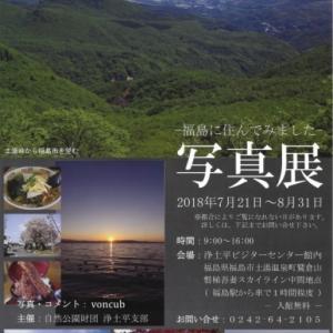 voncubさんの写真展「福島に住んでみました」
