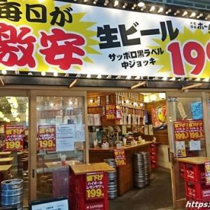 生ビールが199円?毎日が激安「大衆酒場 ホームラン食堂」@小倉北区魚町de昼飲み堪能してきました!
