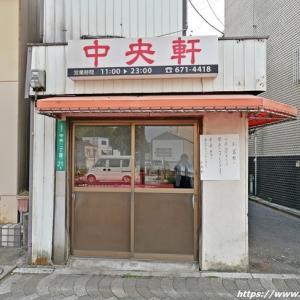 【悲報】北九州市八幡東区中央町の老舗ラーメン店「中央軒」が2020年4月末をもって閉店となりました!