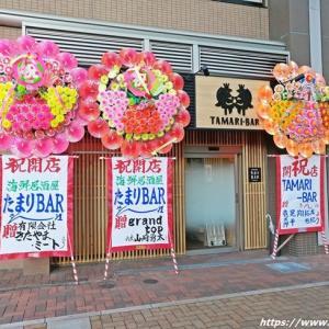 【開店情報】海鮮居酒屋 たまりBAR~2020年05月21日(木)にJR八幡駅前にオープンしました!