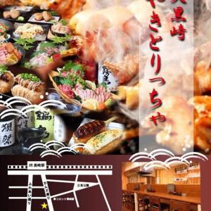 炭火黒崎やきとりっちゃ~黒崎の街に2020年07月01日(水)炭火焼鳥専門店がオープンです!
