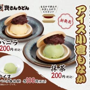 資さんうどんで食後のデザートを堪能!「アイス小倉もなか」が31店舗で食べれるようになりました!