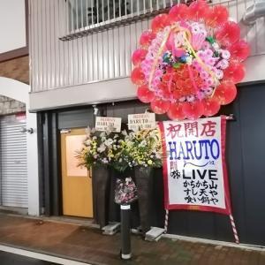 串と酒 HARUTO(ハルト)@黒崎の街に2020年9月9日にオープン!絶品串焼き&赤星を嗜む事ができます。