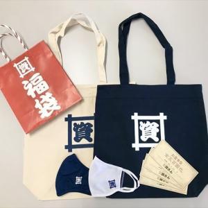 資さんうどん新春福袋2021~11店舗限定で販売&資ロゴ洗えるマスク紺バージョン新登場です!