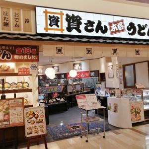 資さんうどん 2021年直近の出店情報~熊本市内・久留米・大分に新たな店舗が誕生します!