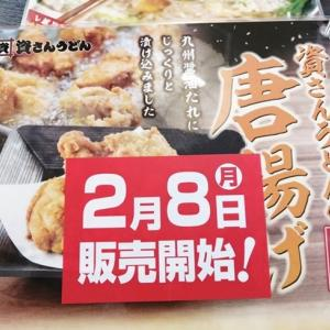 資さんうどん特製「唐揚げ」~2021年2月8日より全店舗で販売開始!唐揚げに混じってカツのせ焼うどんも…