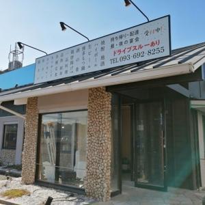 豚カツと和食 のぶたけ 浅川店~2021年2月下旬オープン予定!八幡西区黒崎・青葉台に続き3店舗の出店です。