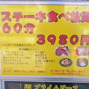 銀次郎のステーキ@八幡東区春の町で「ステーキ食べ放題」を発見!60分一本勝負チャレンジャー求む。