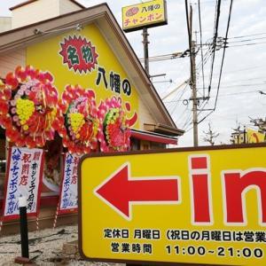 八幡のちゃんぽん平野店@八幡東区~2021年3月9日オープン!八幡の焼そばをツマミに晩酌チャレンジです。