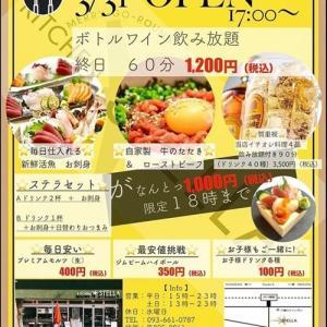 新生「KICHEN STELLA」八幡東区西本町に2021年4月5日グランドオープン!お得なステラセット最高でした。