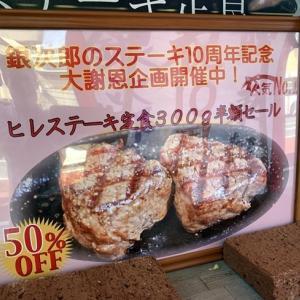祝!10周年「銀次郎のステーキ」大謝恩企画開催中。銀次郎のお弁当でも同時開催【八幡東区春の町】